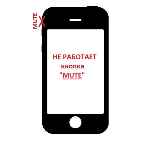 замена кнопки mute iphone 5s