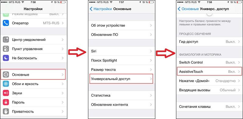 Как на айфоне сделать скриншот экрана на 6 айфоне